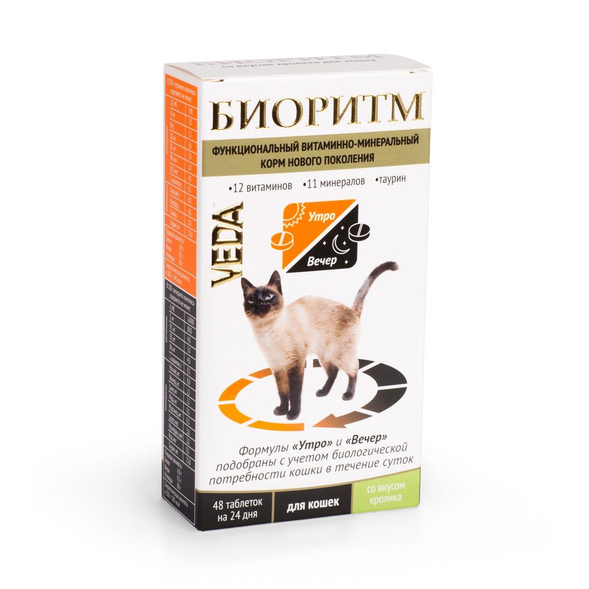 Витаминный корм для кошек